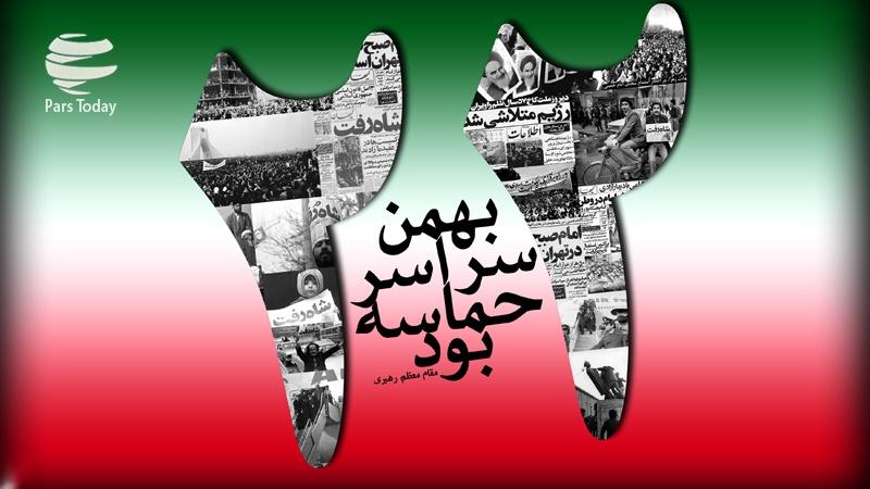 دعوت شهردار رودهن از مردم جهت حضور پر شور در راهپیمایی ۲۲ بهمن
