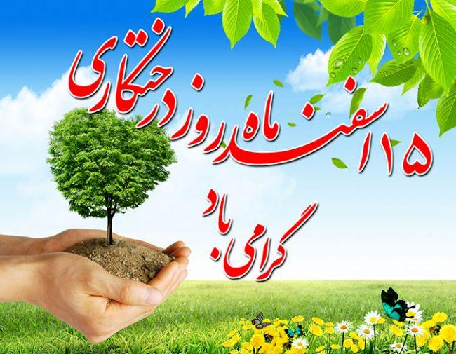 تبریک شهردار رودهن به مناسبت روز درختکاری
