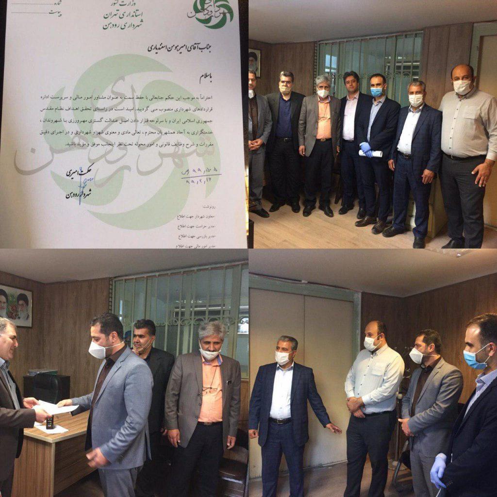 مراسم تودیع و معارفه رئیس امور قراردادهای شهرداری رودهن