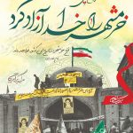 پیام تبریک به مناسبت روز ۳ خرداد