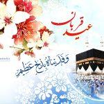 پیام شهردار رودهن به مناسبت فرا رسیدن عید سعید قربان