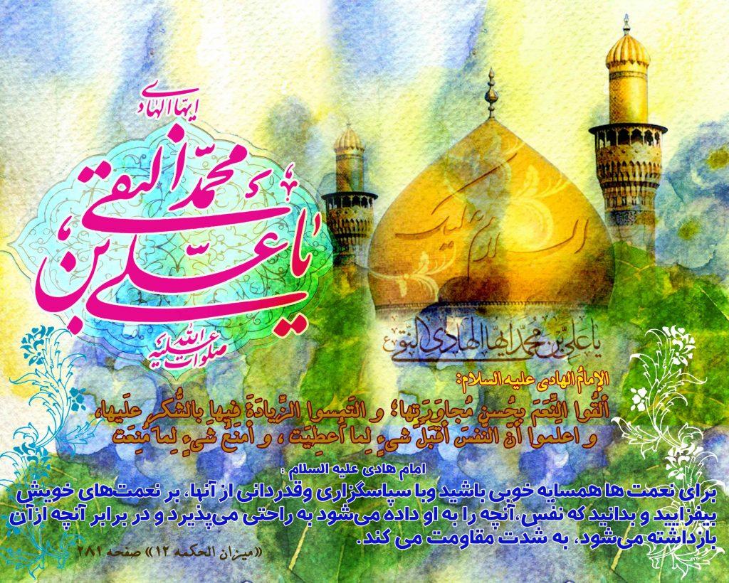 پیام تبریک شهردار رودهن به مناسبت ولادت با سعادت امام علی النقی الهادی (ع)