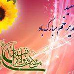 پیام تبریک شهردار رودهن به مناسبت عید سعید غدیر خم