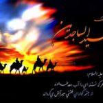 پیام تسلیت شهردار رودهن به مناسبت شهادت امام سجاد (ع)