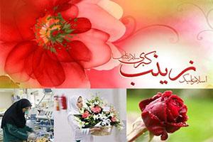 پیام تبریک سرپرست شهرداری رودهن به مناسبت روز پرستار و ولادت حضرت زینب (س)
