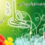 پیام تبریک شهردار رودهن به مناسبت سالروز میلاد حضرت علی (ع)