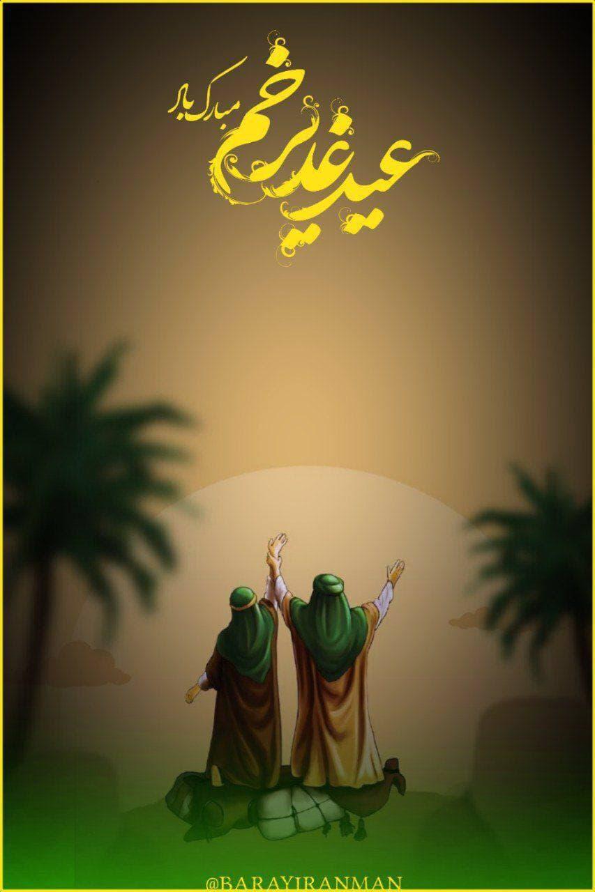 عید غدیرخم مبارک باد